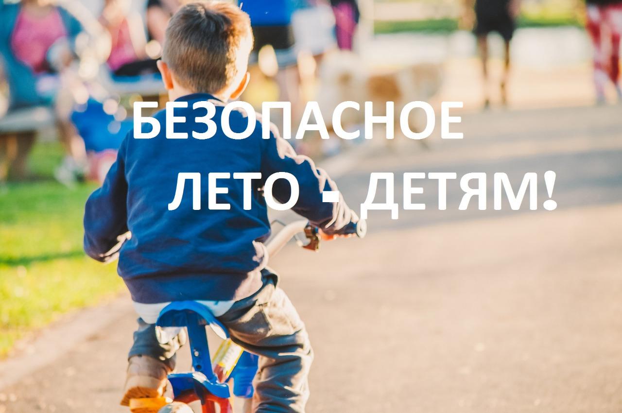 Безопасное лето детям - 2020